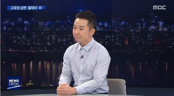 고유정 남편 홍태의씨가 26일 MBC 뉴스데스크에서 얼굴과 이름을 공개했다. [MBC 뉴스데스크 캡처]
