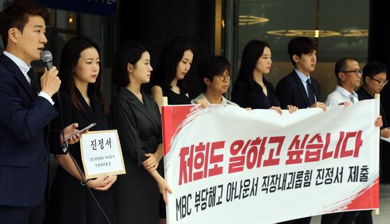 '직장 내 괴롭힘 방지법'이 시행된 지난 7월 16일 MBC 계약직 아나운서들이 중구 서울고용청 앞에서 이 법에 근거한 진정서 제출 기자회견을 하고 있다. [연합뉴스]