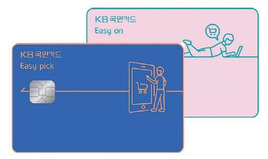 온라인·모바일 할인을 강화한 'KB국민 이지온 카드'(위)와 생활밀착 영역 포인트 적립 혜택을 담은 'KB국민 이지픽 카드'. [사진 KB국민카드]