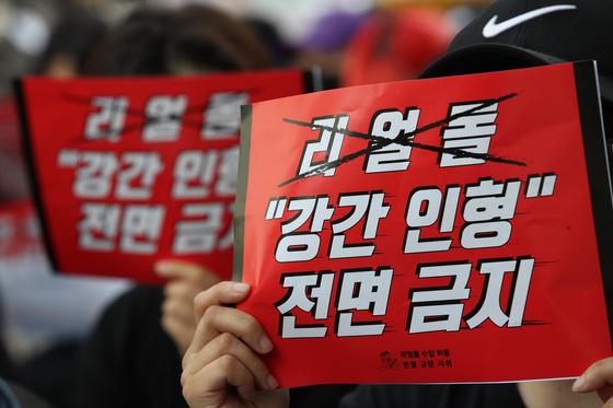 28일 오후 서울 청계광장에서 열린 '리얼돌 수입 허용 판결 규탄 시위'에서 참가자들이 구호를 외치고 있다. [연합뉴스]