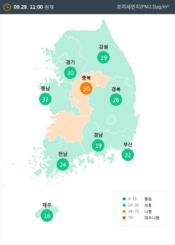 [9월 29일 PM2.5]  오전 11시 전국 초미세먼지 현황
