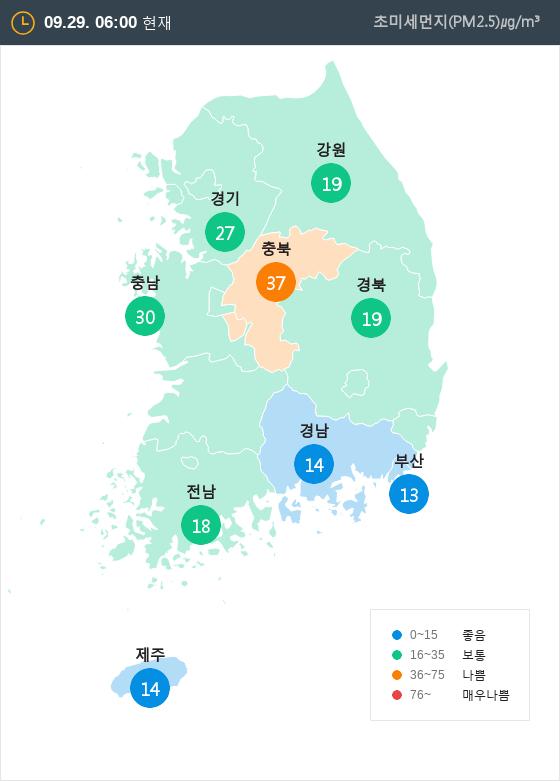 [9월 29일 PM2.5]  오전 6시 전국 초미세먼지 현황