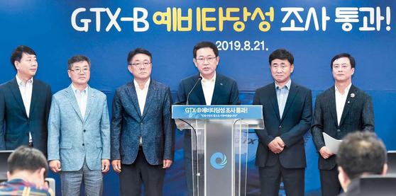인천시가 교통 인프라 확충사업을 통해 시민 삶의 질 향상을 도모한다. 지난달 박남춘 시장(가운데)의 GTX-B 예타 통과 기자회견. [사진 인천시]