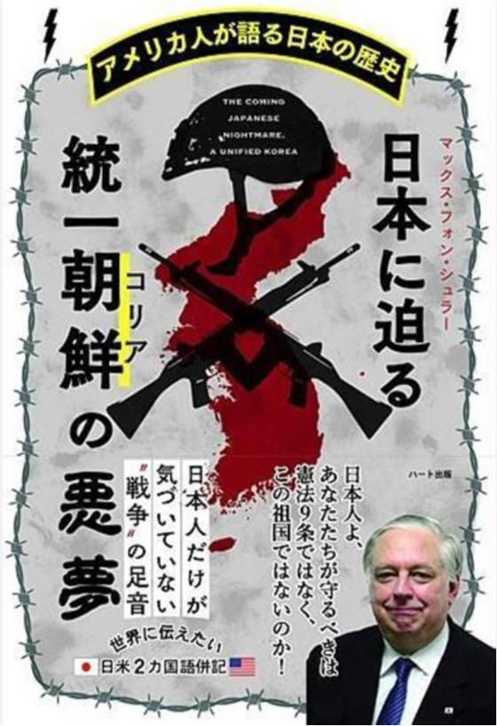 미국 역사연구가 막스 폰 슐러의 저서 '일본을 위협하는 통일조선(코리아)의 악몽' 표지