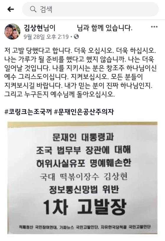 [사진 김상현 대표 페이스북]