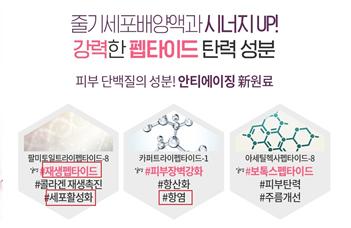 줄기세포 표방 화장품의 허위, 과장 광고 사례. [자료 식품의약품안전처]