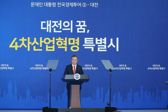 문재인 대통령이 지난 1월 대전시청에서 열린 '대전의 꿈, 4차 산업혁명특별시' 행사에서 모두발언을 하고 있다. [뉴스1]
