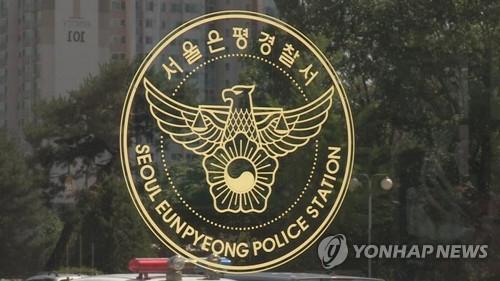 서울 은평경찰서. [연합뉴스TV]