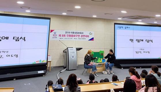경복대학교 아동상담보육과, 제8회 인형동화구연 경연대회 개최