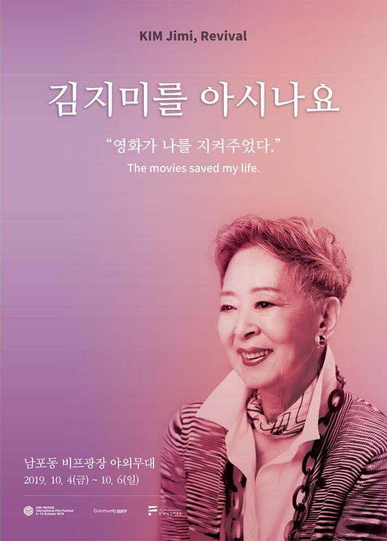 [사진 부산국제영화제 제공]