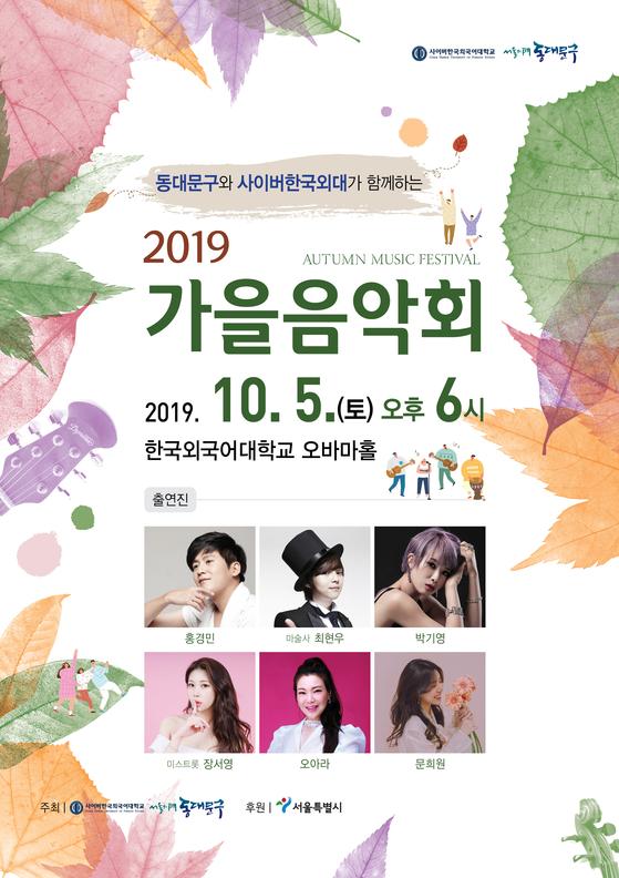 사이버한국외대, 5일 동대문구와 함께하는 '2019 가을음악회'