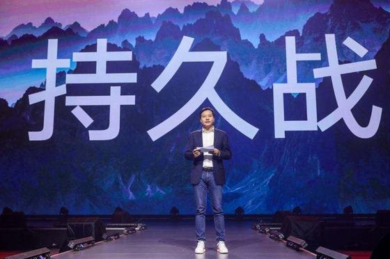 지난 1월 10일 레이쥔 샤오미 창립자가 베이징 공업대학에서 강연하고 있다. 강연 배경 스크린에 마오쩌둥의 혁명 전략이자 시진핑의 전략인 '지구전(持久戰)' 세 글자가 선명하게 보인다. [사진 바이두 캡처]