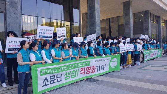 서울대 학생 식당과 카페에서 근무하는 생활협동조합 노동자들이 지난달 19일 하루 파업에 나섰다. [사진 김철선=연합뉴스]