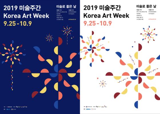 2019미술주간이 오는 9일까지 전국 여러 미술공간에서 동시에 열린다. [사진 예술경영지원센터]