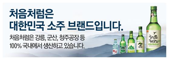 롯데주류가 배포한 브랜드 알리기 홍보물.[사진 롯데주류]