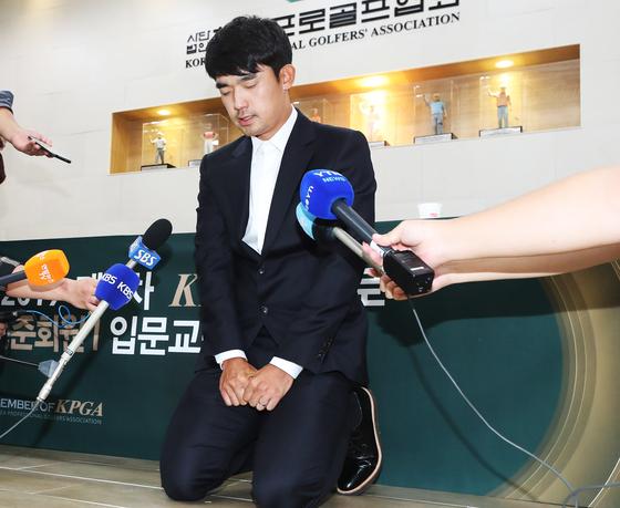 1일 KPGA 상벌위원회가 끝난 뒤 김비오가 무릎을 꿇은 채 사과하고 있다. [연합뉴스]