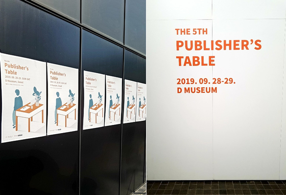 독립출판물 책방과 제작자들이 한 자리에 모여 그 간의 작업을 선보이는 '퍼블리셔스테이블(Publisher's Table)'. [사진 김현주]