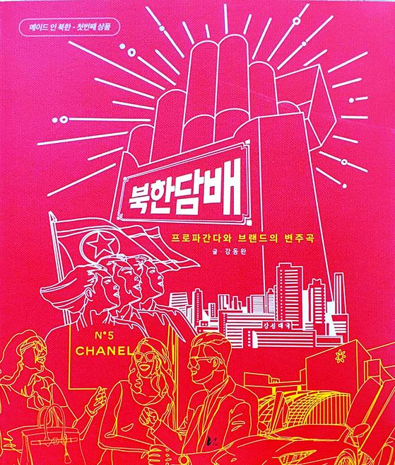 담배를 통해 김정은 체제를 들여다 본 책 『북한담배-프로파간다와 브랜드의 변주곡』