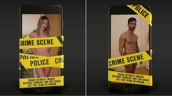 스코틀랜드 정부가 배포한 '리벤지 포르노' 방지법 홍보 포스터. [출처=BBC 온라인]