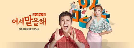 JTBC 예능 프로그램 '어서 말을 해' [사진 JTBC]
