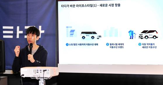 타다 서비스를 운영하는 VCNC 박재욱 대표가 서울 성수동 패스트파이브 간담회장에서 1주년 성과에 대해 발표하고 있다.[사진 VCNC]