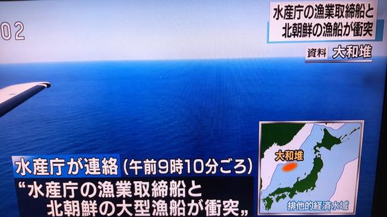 일본 수산청 단속선과 북한 어선이 7일 동해 대화퇴 어장에서 충돌했다고 보도하는 NHK TV. [연합뉴스]