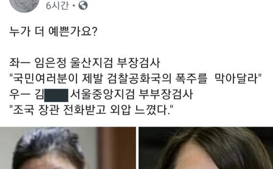 조국 법무부 장관 자택에 압수수색 나간 여검사의 외모를 지적하는 게시글이 5일 여권 지지자의 페이스북에 올라왔다. [온라인 캡처]