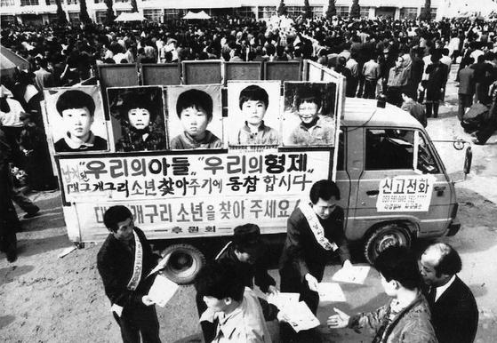 개구리 소년 사건은 1991년 3월 26일 대구 달서구 와룡산에 도롱뇽알을 잡으러 간 다섯 소년이 실종되면서 시작됐다. 사진은 1992년 3월 22일 열린 개구리 소년 찾기 캠페인의 모습. [연합뉴스]
