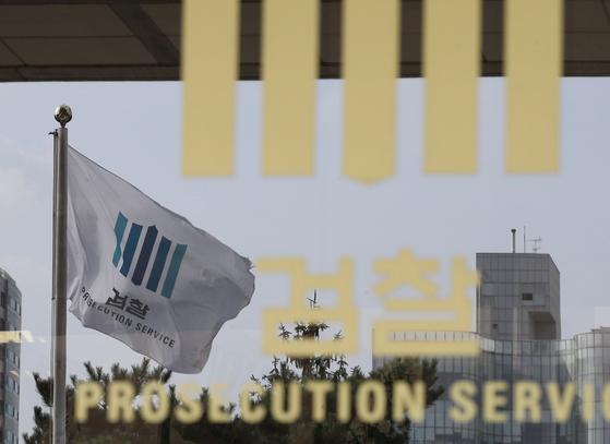 서초동 검찰청사 [뉴스1]