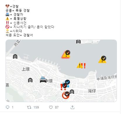 hkmap.live 시연 앱의 모습. [홍콩 민주화운동 지지해주세요 트위터 캡쳐]