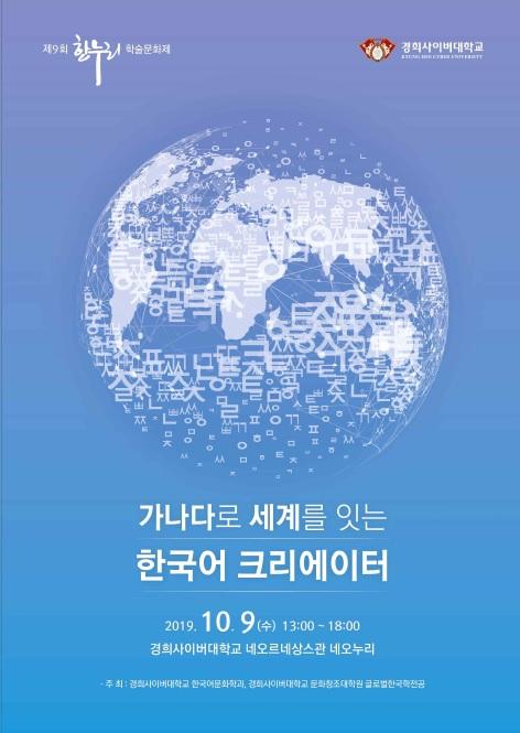 경희사이버대학교 한국어문화학과, 문화창조대학원 글로벌한국학전공은 오는 10월 9일(수) '제9회 한누리 학술문화제'를 개최한다.