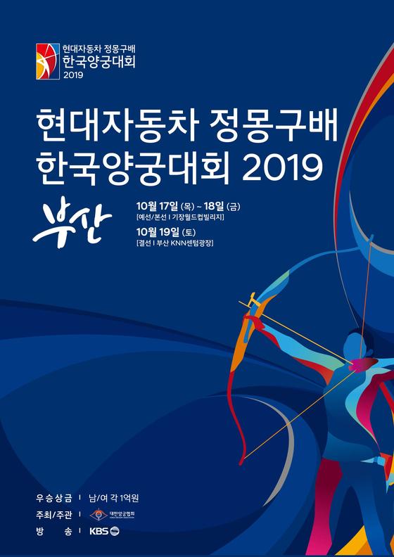 정몽구배 한국양국대회 2019 포스터 [사진 현대차]