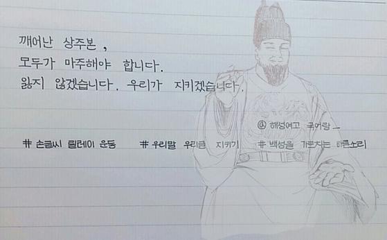 상주본의 국가 반환을 바라는 학생이 쓴 손편지. [사진 김동윤군]
