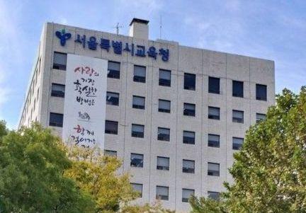 서울시교육청 본관 건물. 윤석만 기자