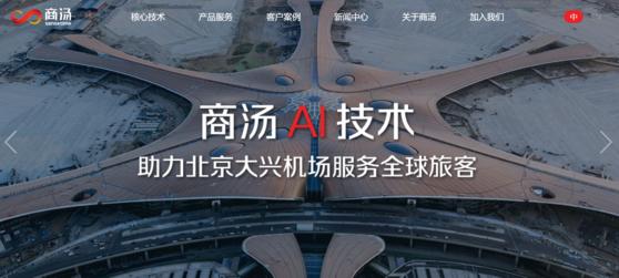 중국 대표 AI 기업 상탕커지(商湯科技ㆍSense Time) 홈페이지. 상탕은 최근 개장한 중국 다싱국제공항의 승객 보안 검사 시스템을 총괄했다. [상탕 홈페이지]
