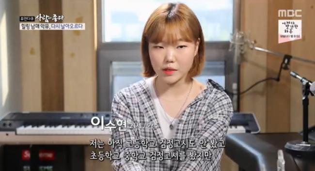 [사진 MBC '휴먼다큐 사람이 좋다']