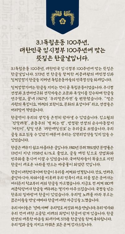 문재인 대통령의 한글날 메시지. [사진 청와대]