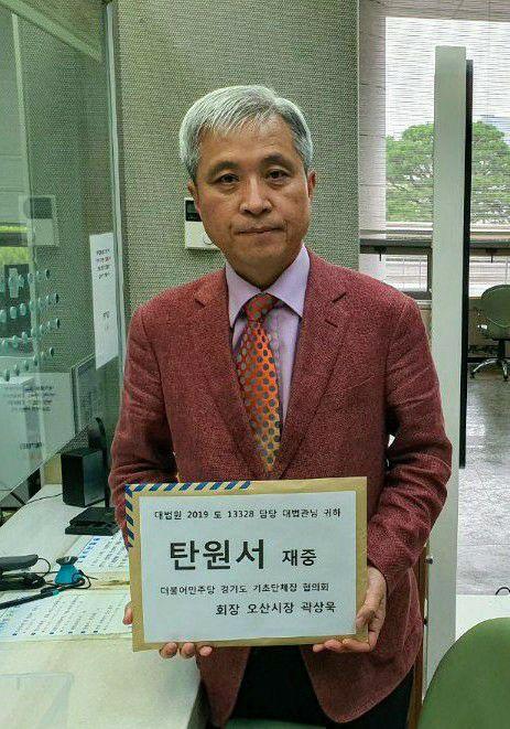 민주당 경기도 기초단체장협의회 회장인 곽상욱 오산시장이 10일 도내 민주당 기초단체장들의 목소리를 모아 이재명 경기지사의 선처를 요청하는 탄원서를 대법원에 제출했다. [사진 오산시]