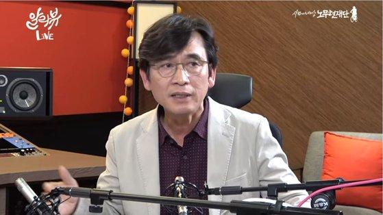 유시민 노무현재단 이사장. [유튜브 캡쳐]