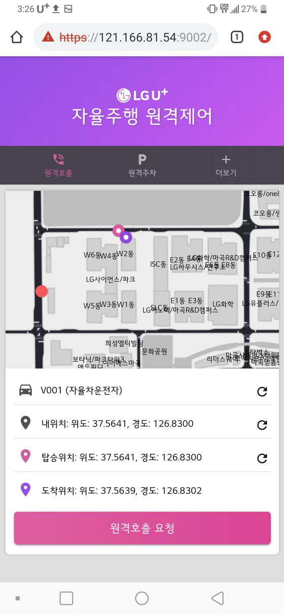 스마트폰 앱을 통해 자율주행차를 원격 호출한 뒤 차량 위치를 확인하는 장면. [사진 LG유플러스]