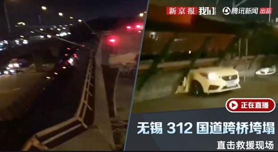 10일 오후 중국 장쑤성 우시시 고가도로 붕괴 현장. [인터넷 캡처]