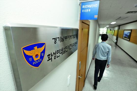 경기남부청에 마련된 화성연쇄살인사건 수사본부.[연합뉴스]