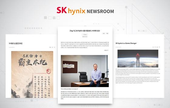 SK하이닉스가 10일 글로벌 뉴스룸을 오픈하고 국문, 영문, 중문 뉴스룸의 오픈 특집 콘텐트를 공개했다. [사진 SK하이닉스]