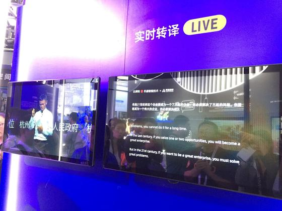 알리바바의 마윈의 연설을 실시간으로 자막 처리하고 있는 '실시간 스피치 트랜지션(Real-time Speech Transition)' 서비스 [출처 차이나랩]