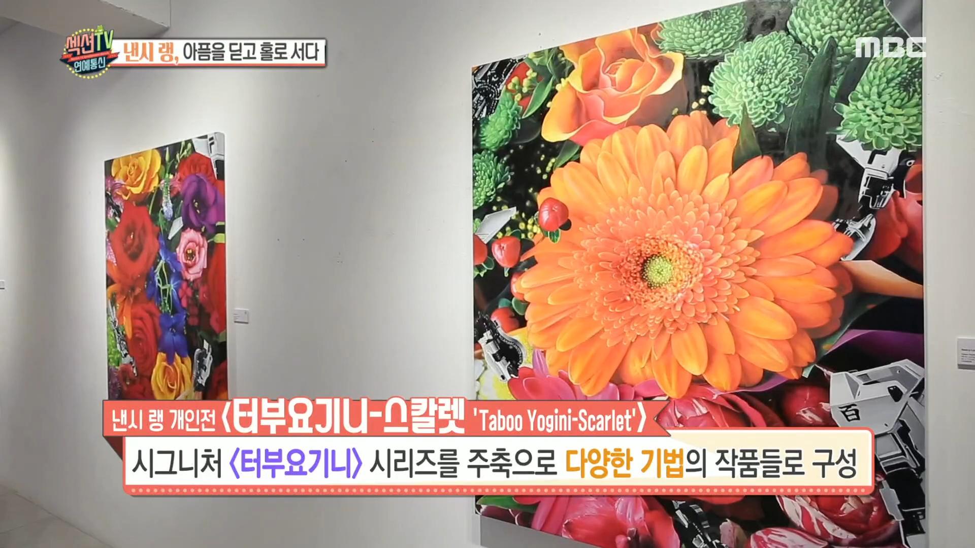 [사진 MBC '섹션TV 연예통신']