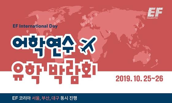 EF코리아, 서울·부산·대구서 어학연수?유학박람회 'EF인터네셔널데이'