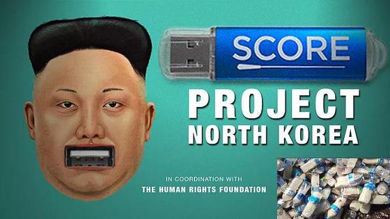 '스코어: 노스 코리아 프로젝트' 홍보 사진. [연합뉴스]