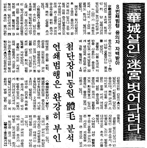 윤씨의 구속을 알리며 '화성 사건 미궁에서 벗어나려나'를 기대한 1989년 7월 29일자 중앙일보 기사. [중앙포토]