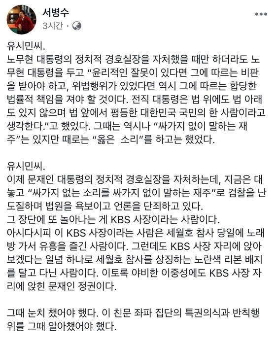 서병수 전 부산시장 페이스북
