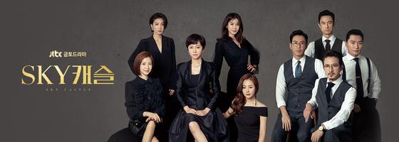 JTBC 드라마 'SKY 캐슬'의 홈페이지 메인 화면. [사진 JTBC]